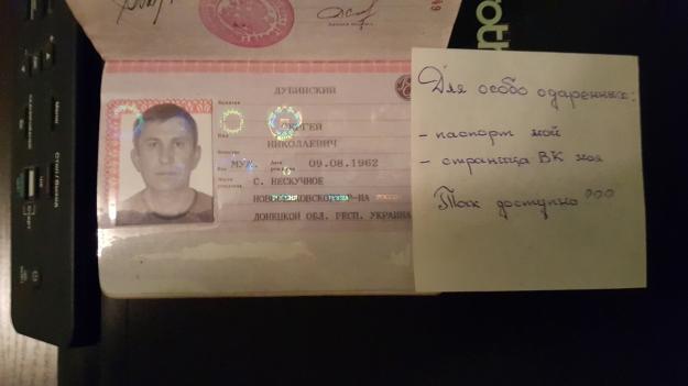 dubinsky-pasport