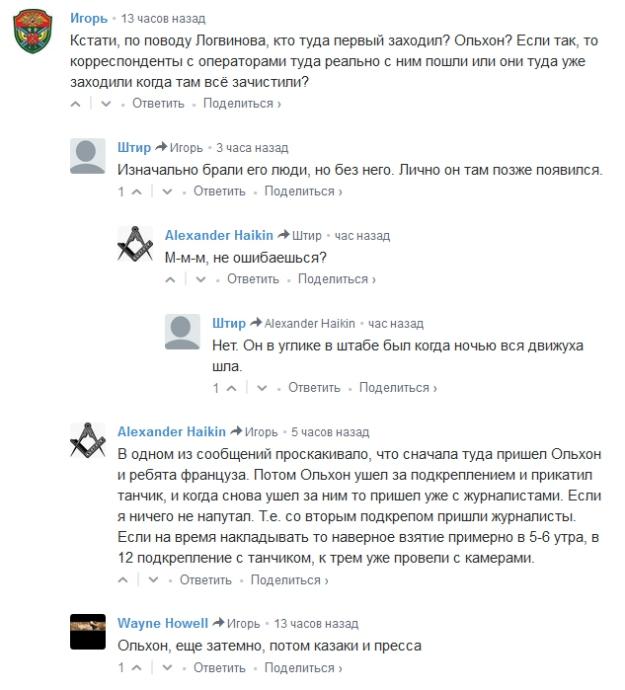 olhon-logvinovo