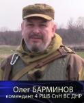 barminov-oleg